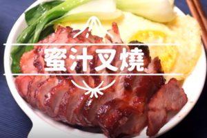 蜜汁叉烧 1分钟学会(视频)