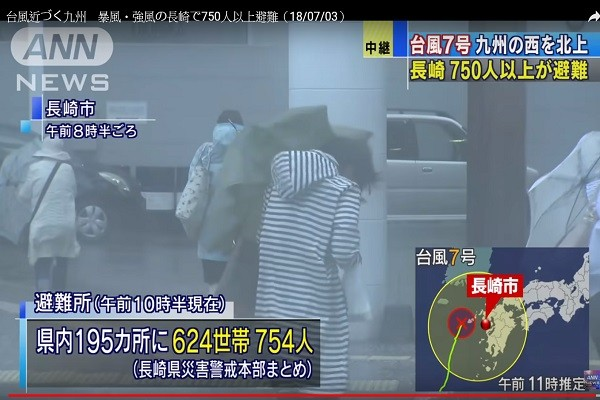 颱風巴比侖挾帶強風豪雨 肆虐日本九州四國