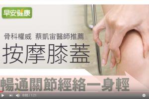 按摩膝蓋60秒 疏散毒素、通暢經絡、緩解疼痛(視頻)