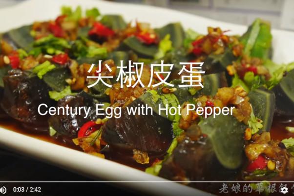 尖椒皮蛋 美味10分钟上桌(视频)