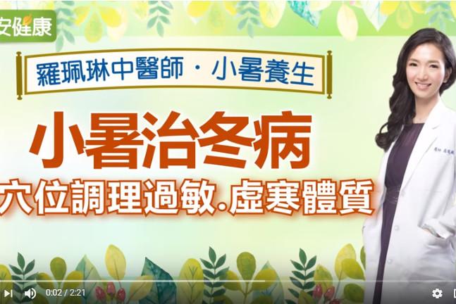 """中医强调""""冬病夏治"""" 三伏贴缓过敏、调虚寒(视频)"""