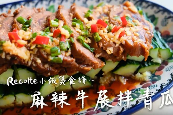 麻辣牛展凉拌青瓜 真的好美味(视频)