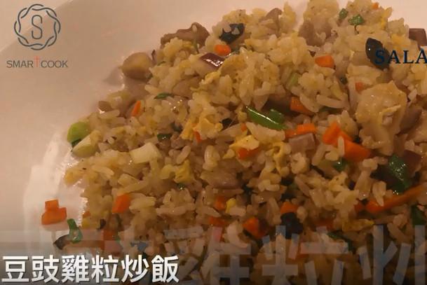 豆豉鸡粒炒饭 香喷喷的简单做法(视频)