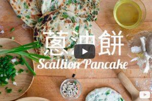 葱油饼 少油版中式面点 做法很简单(视频)