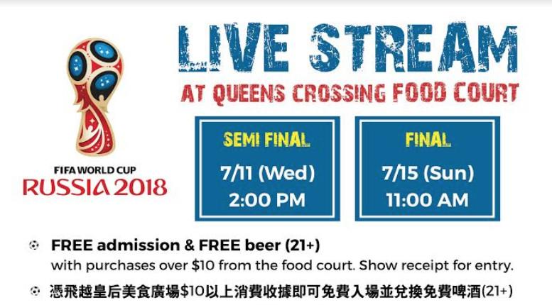 世界盃決賽 紐約飛越皇后美食廣場免費現場直播