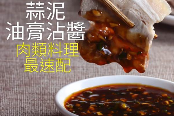 做菜必备8大酱料 一次教给你(视频)