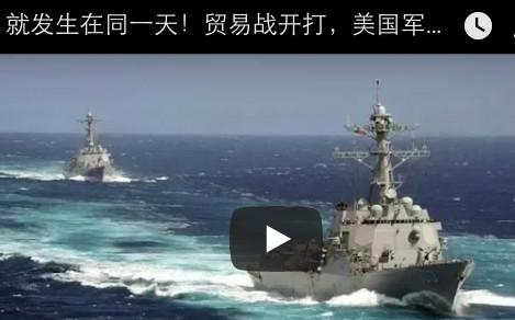 陳破空:同一天!貿易戰開打 美國軍艦開進台海 美防長扔掉兩件神秘物品