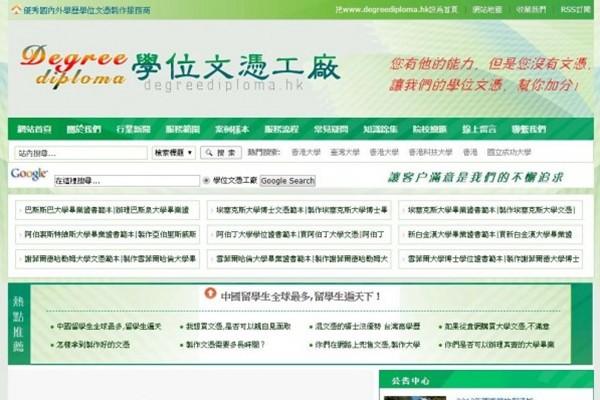 中國網站公開出售各國假文憑 聲稱不違法