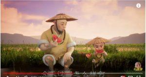 【一禅小和尚】插秧——快乐其实很简单!(视频)