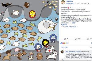 「帶野豬平安回家」插畫 泰插畫家向搜救隊致敬