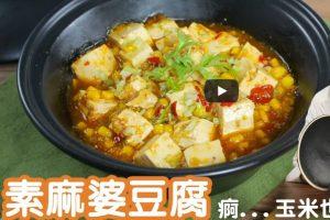 素麻婆豆腐 不加肉照样很好吃(视频)