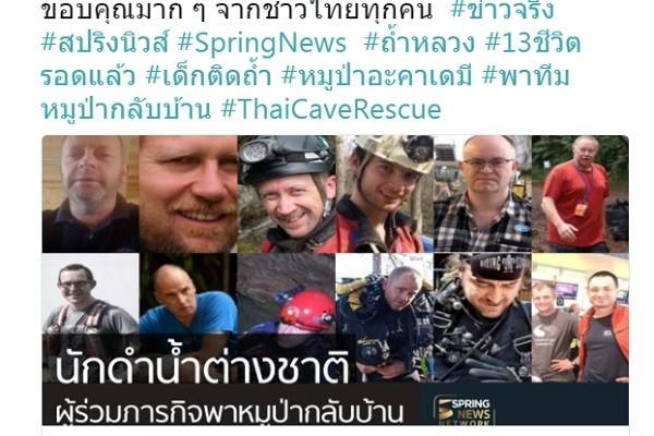 泰13师生受困18天终获救 救援英雄历史留名