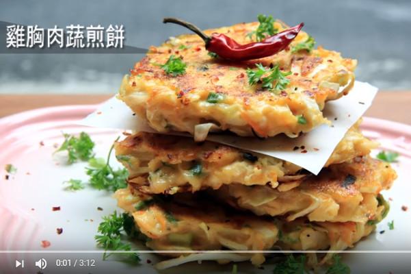 雞胸肉蔬菜煎餅 健康低脂料理(視頻)