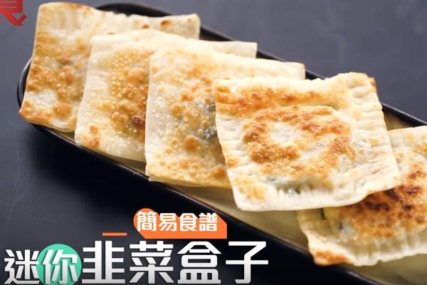 迷你韭菜盒子 1分钟学会(视频)