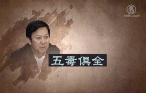 """被指""""五毒俱全"""" 河北前政法委书记张越获刑15年"""