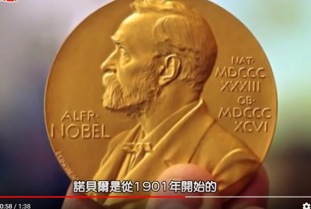 為什麼諾貝爾獎金發了116年還沒有發完 還剩下多少(視頻)