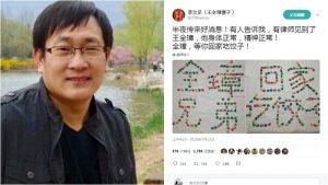 好消息!王全璋失聯3年終有音訊 傳律師獲見