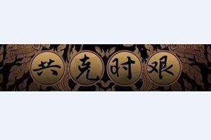 程曉容:中共黨媒這個詞 反過來讀才有趣