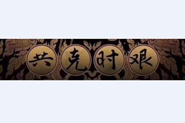 程晓容:中共党媒这个词 反过来读才有趣