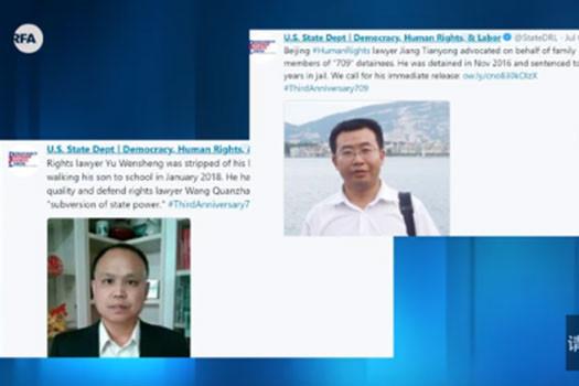 美国务院推特赞709律师 英驻华使馆官微发文纪念