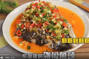 上海剁椒魚頭 家庭簡單做法(視頻)