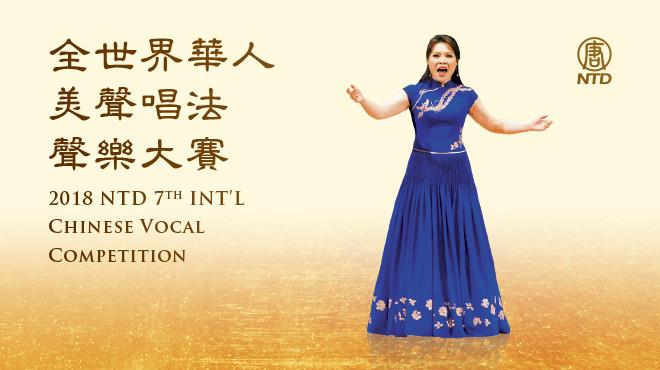 2018全世界華人美聲唱法聲樂大賽開始報名
