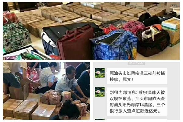 广东退休高官蔡宗泽被查 家中1.4亿现金照片曝光