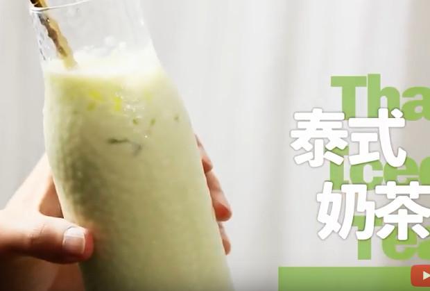 泰式奶茶 清新美味(視頻)
