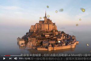 7個最迷人的城堡和宮殿(視頻)