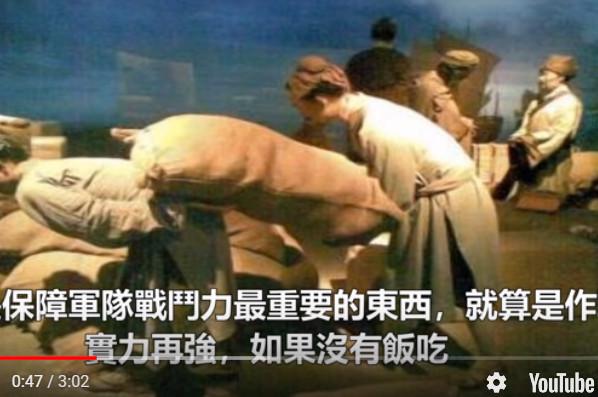 古代打仗的軍糧 米可以保存7年 連醋都能帶(視頻)