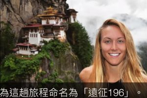 """这名27岁女子将成为""""全球第一个到过所有国家的女人"""" 造访196个国家 竟然都是免费(视频)"""