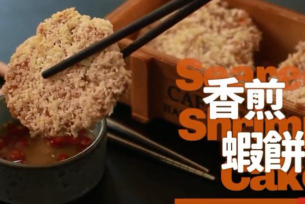 香煎虾饼 营养丰富(视频)