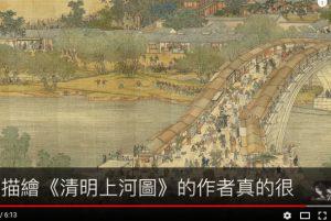《清明上河圖》 畫中有2000多個人物 動作相當有趣(視頻)