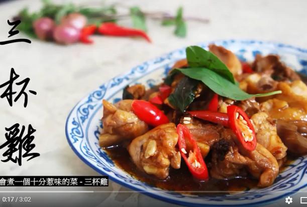 三杯鸡 很美味很简单(视频)