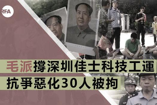 佳士工人维权30人被拘 知情人:毛左混入佳士挑起工运