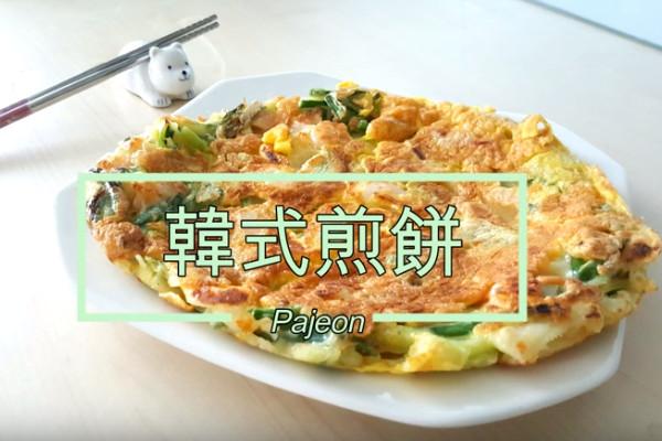 韩式煎饼 简单快速做法(视频)