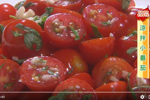 涼拌小番茄 免開火快速完成(視頻)