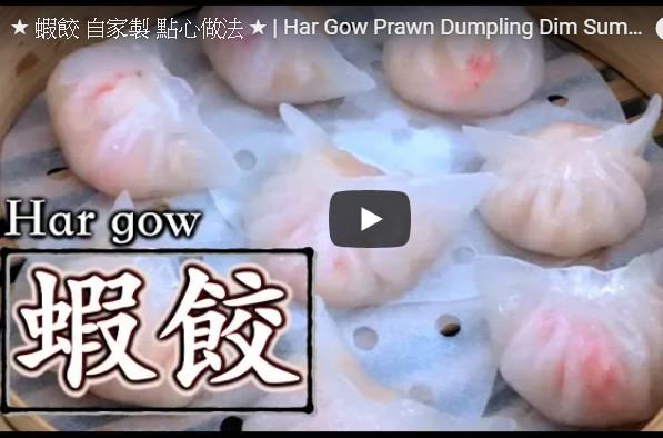水晶蝦餃 將茶樓帶回家(視頻)