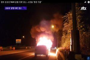 韩国BMW今年29起火烧车 民众要求停售