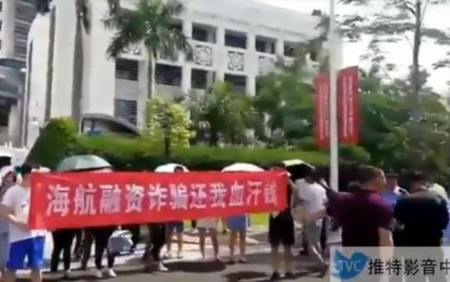 投資者指海航融資詐騙 到總部抗議遭暴力清場