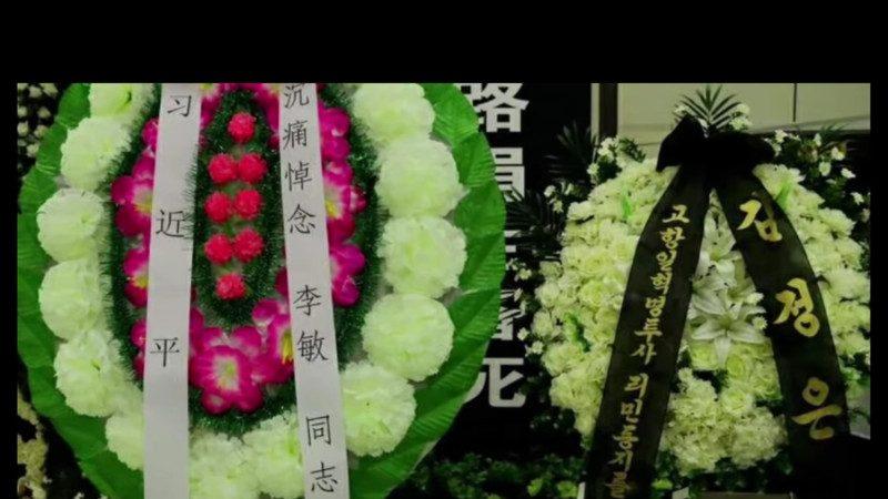 毛澤東長女死於朝鮮車禍?網傳習近平金正恩送花圈