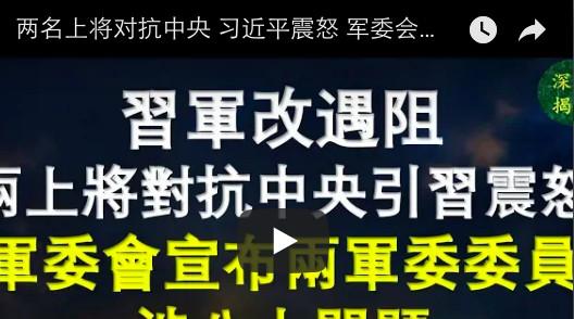 兩名上將對抗中央 習近平震怒 軍委會宣布兩軍委委員涉八大問題
