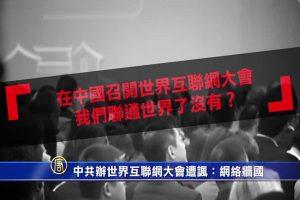 網傳中共山寨根服務器落成 網友憂中國變局域網