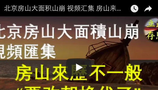 北京房山大面积山崩 视频汇集 房山来历不一般 网民热议:要改朝换代了