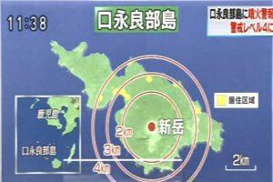 日九州新岳火山震不停 气象厅呼吁附近民众快撤离