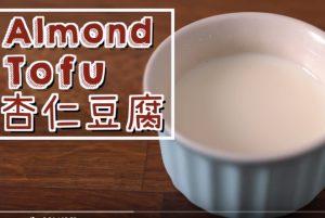 杏仁豆腐 魚膠布丁簡單做法(視頻)