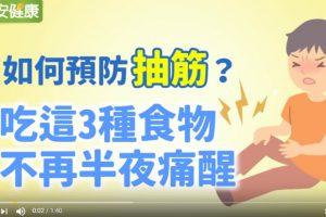 預防抽筋 3種食物幫到你(視頻)