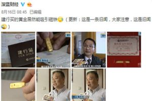陆媒炒作建行金条吸磁铁旧闻 与贸易战有关?