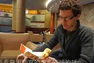 加拿大男子吃遍50多個國家的麥當勞 對每項餐點評分(視頻)
