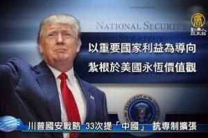 又被誤導?北京聽信美前官員:川普打不過你們
